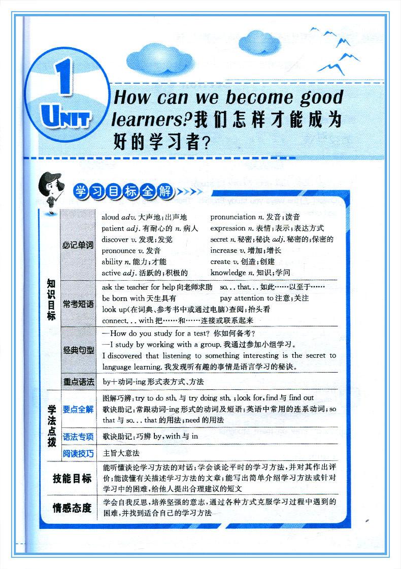 教材 全解 英语 9九年级上册 人教版 RJ 初图片