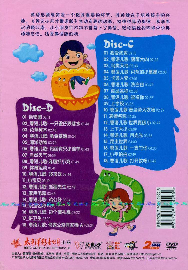 《正版儿童早教dvd光盘英文小天才粤语版 幼儿