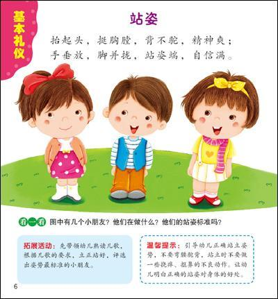 正版包邮 幼儿礼仪教育2 北京小红花图书工作室 新时代出版社 9787504