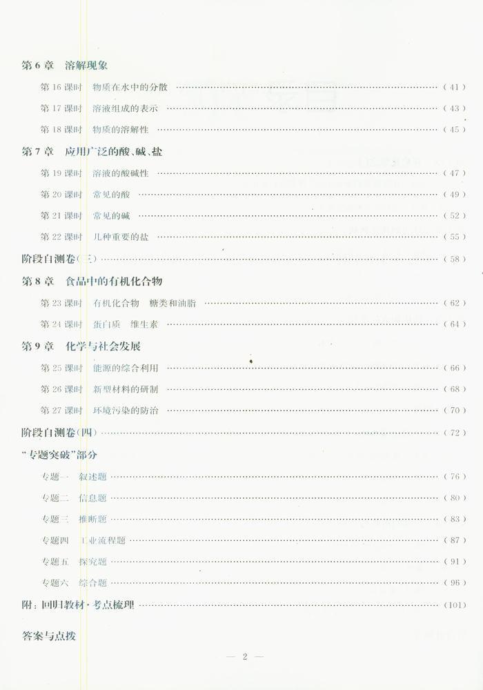 《2016分值作业本中考v分值化学沪教版通城学初中英语课时江苏图片