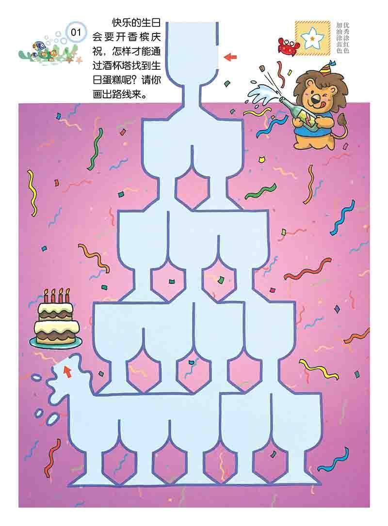 正版书籍 幼儿智能开发1:创意迷宫(3~5岁) 9787518023868 中国纺织