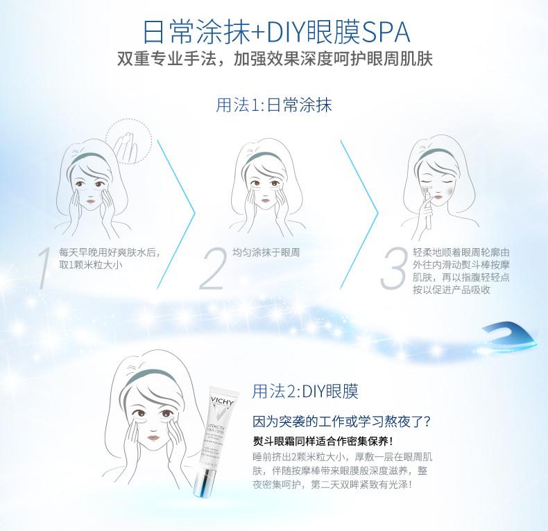 薇姿活性塑颜肌源焕活眼霜15ml-使用方法