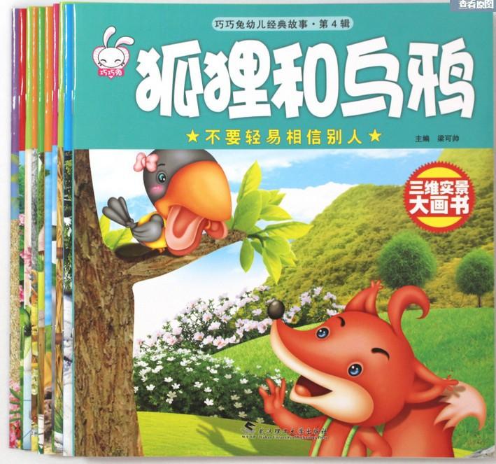 《巧巧兔幼儿经典故事第4辑 狐狸和乌鸦雪孩子