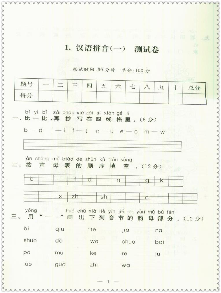 启东黄冈大年级小学生1一小学语文上册苏教版很a年级试卷我图片