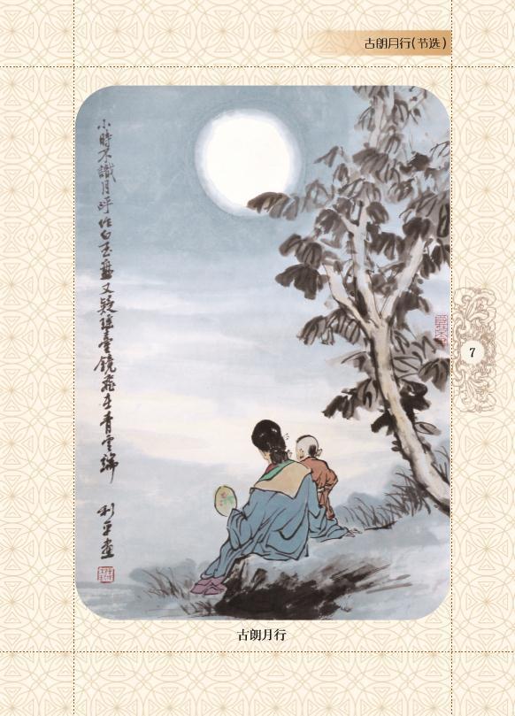 正版书籍 美古诗诵读一百首(国画版) 甘以诺 9787533337452 齐鲁书社