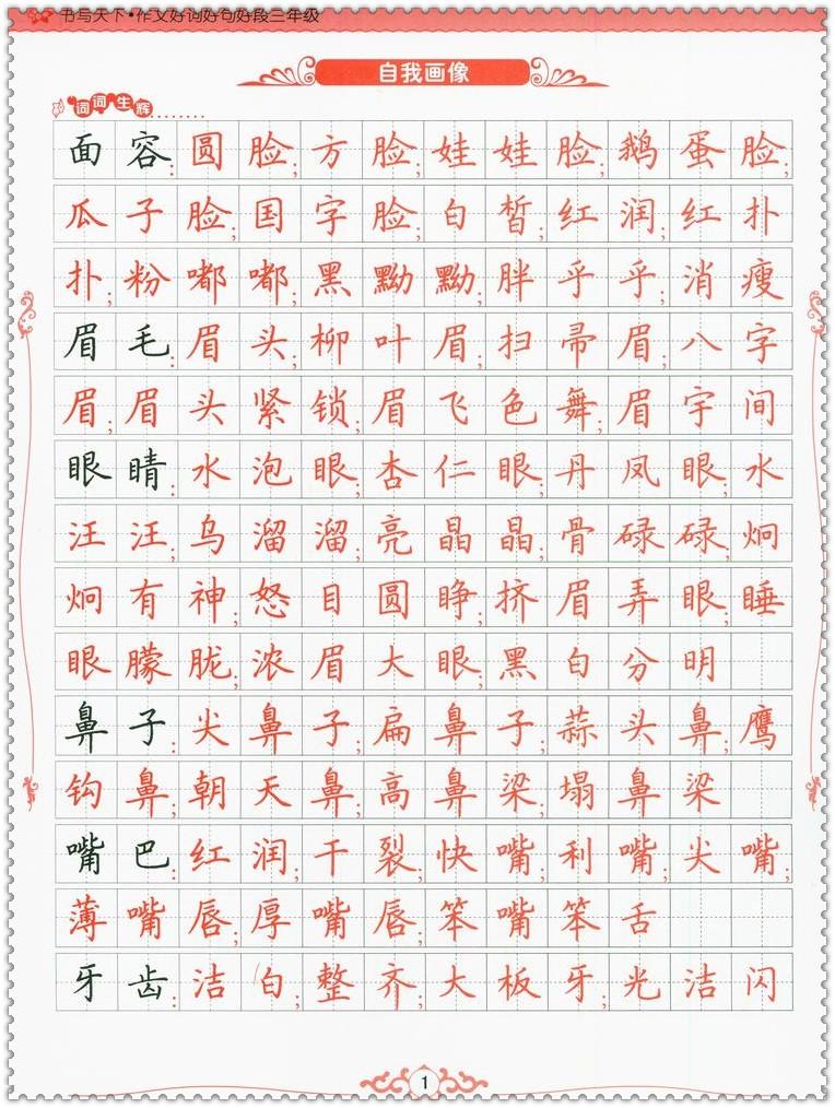 《16书写天下小学好词好句好段小学3三年级黄梅县作文图片