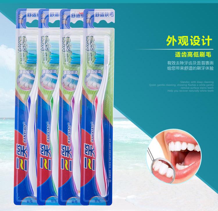 【苏宁专供】三笑碧波洁齿四支装牙刷 高露洁出品