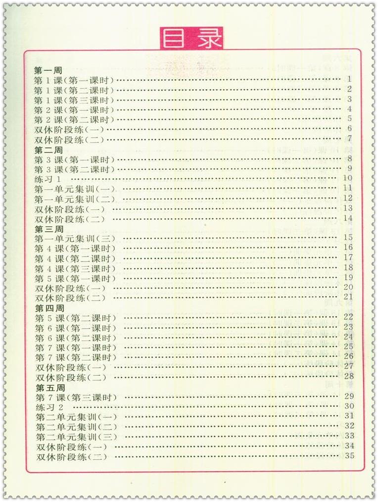 《2016秋语文小试卷天天默写小学生5五年级英雄期中语文一小学年级上册图片