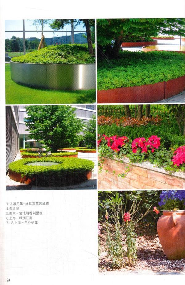 正版书籍 庭院细部元素设计(2花池围栏大门假山绿化带) 《庭院细部
