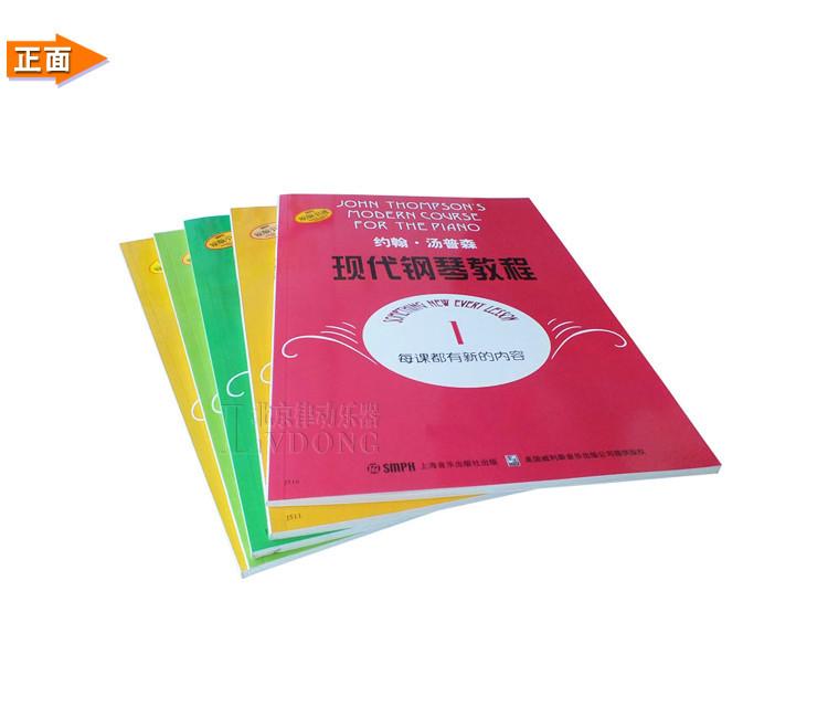 《大汤1-5册钢琴书 约翰汤普森现代钢琴教程图片