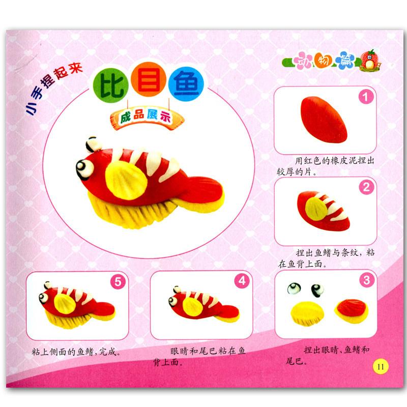 幼儿早教小手工宝宝手脑互动益智书籍 儿童趣味小手工书幼儿园手工