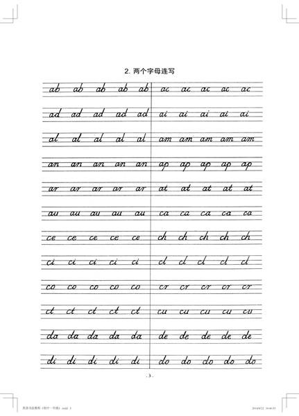 因此,现在多数学生对英文字母书写的笔顺,格位,宽度,斜度及英文书写格图片