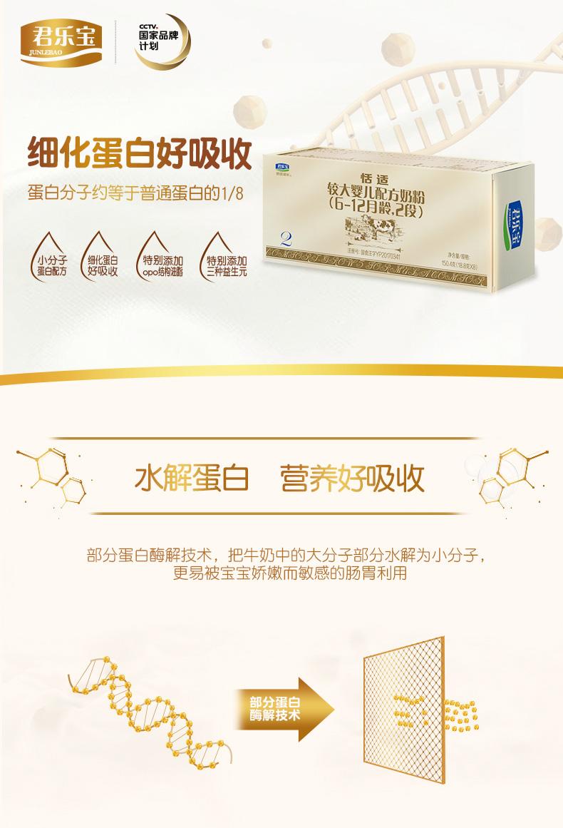 君乐宝(junlebao)舒适成长恬适较大婴儿配方奶粉2段 6