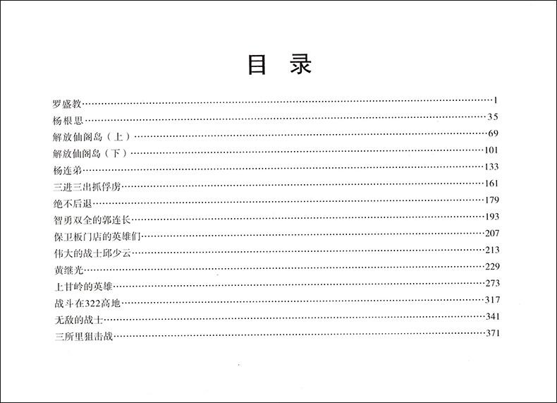 环画典藏系列抗美援朝连环画集合订本河北美高中结业图片