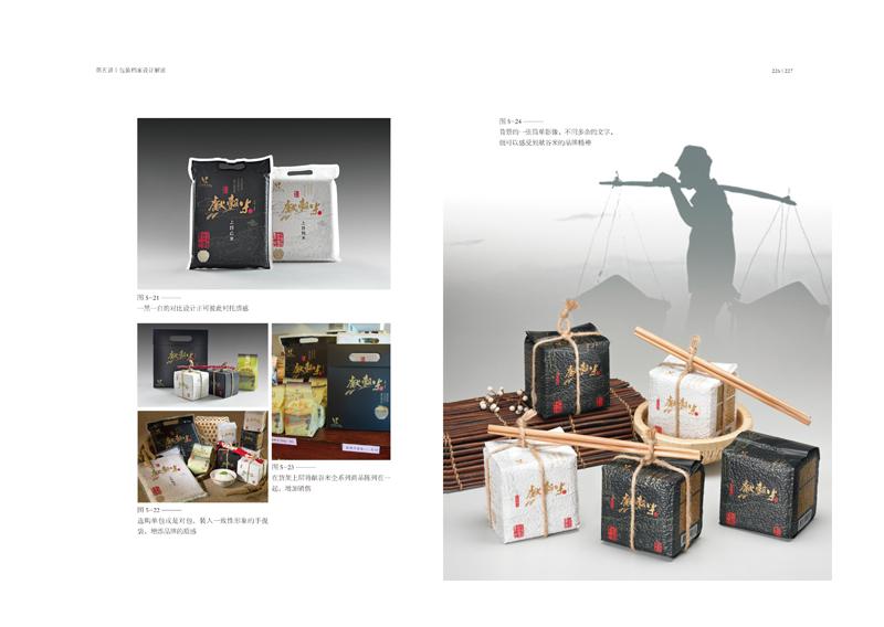 提案创作 第五讲 包装档案设计解密 第一节        食品类个案图片