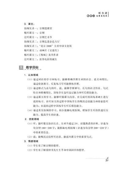 《v单元汉语记录课优秀教案集》崔希亮主听说单元编著版集体年级二备课编语文上册部第七图片