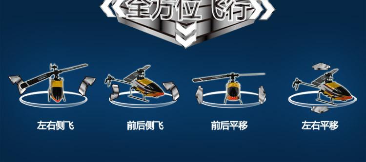 sh澄星航模遥控飞机直升机 3d特技王遥控直升飞机 入门航模6051