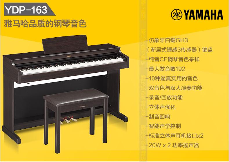 雅马哈电钢琴yamahaydp163/163r数码电钢88键重锤162图片