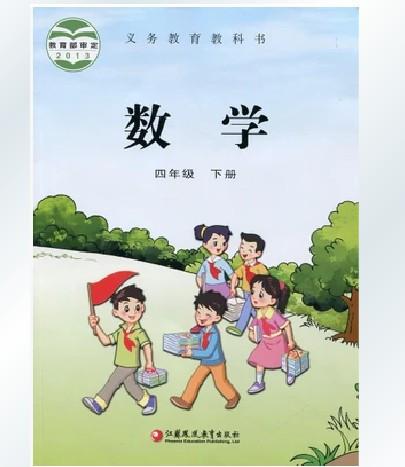 《2015春季新 苏教版 小学数学四年级下册4年