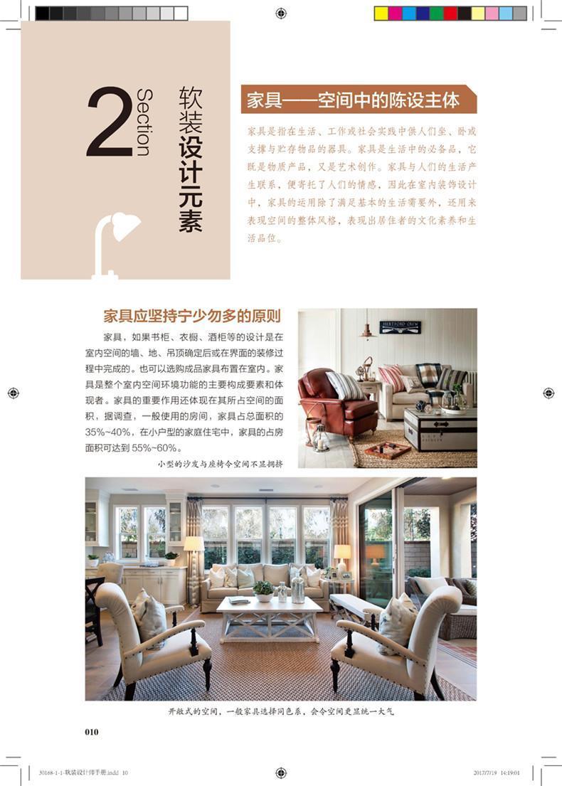 123 软装设计师手册(修订版)