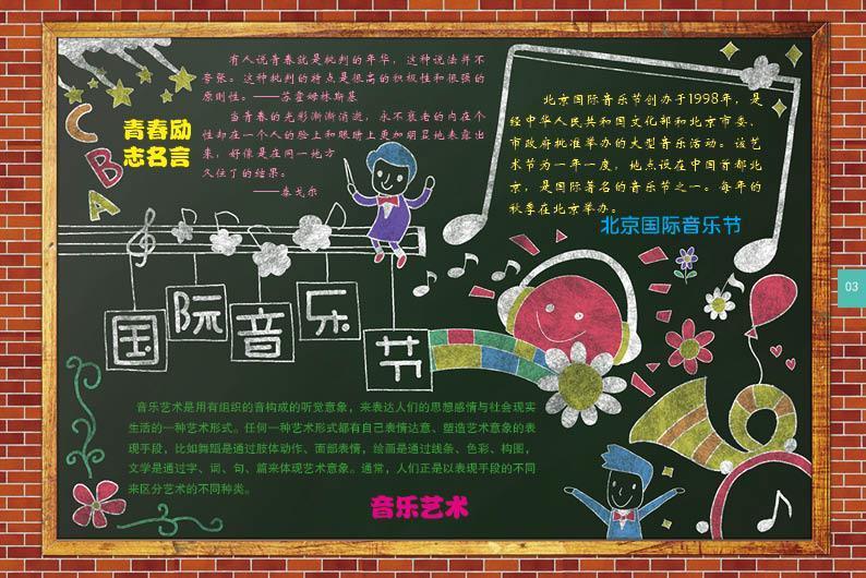 黑板報/手抄報 中國紡織出版社 黑板報/手抄報 化學工業出版社 黑板報