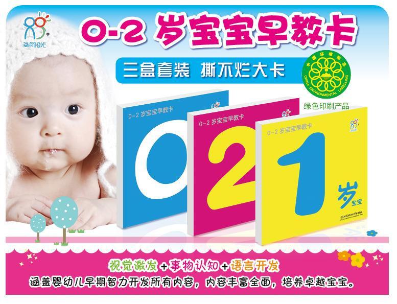 《0-2岁宝宝早教卡片套装 婴幼儿启蒙认知大卡