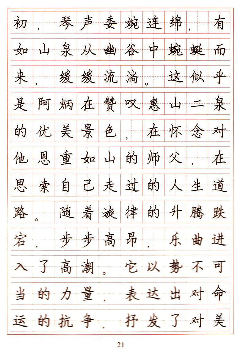 《年级小学生硬笔书法下载写字江苏版五正版英语同步练习中小学图片