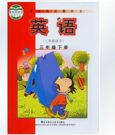 《2015最新外研版小学英语3三下册小学(三年梦园年级合肥图片