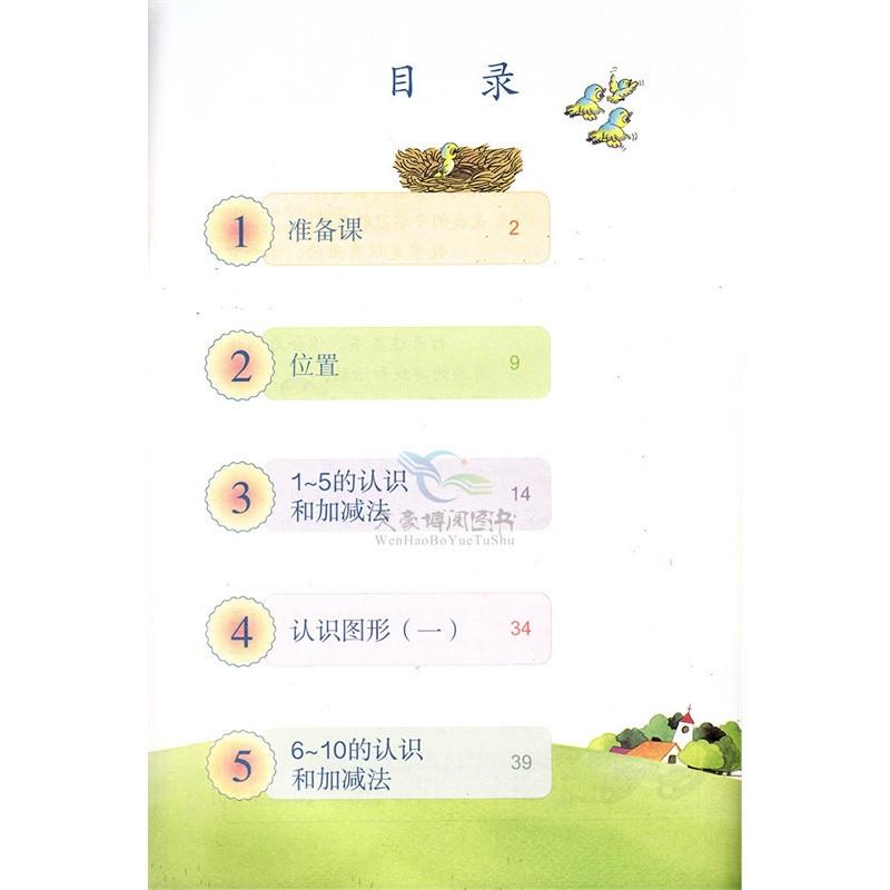 www.fz173.com_人教版部编本小学一年级语文教材解读。