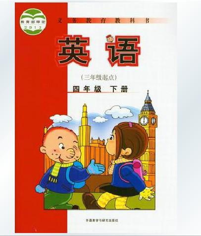 《2015最新外研版小学英语4四年级下册第四册四小太仓市学第图片