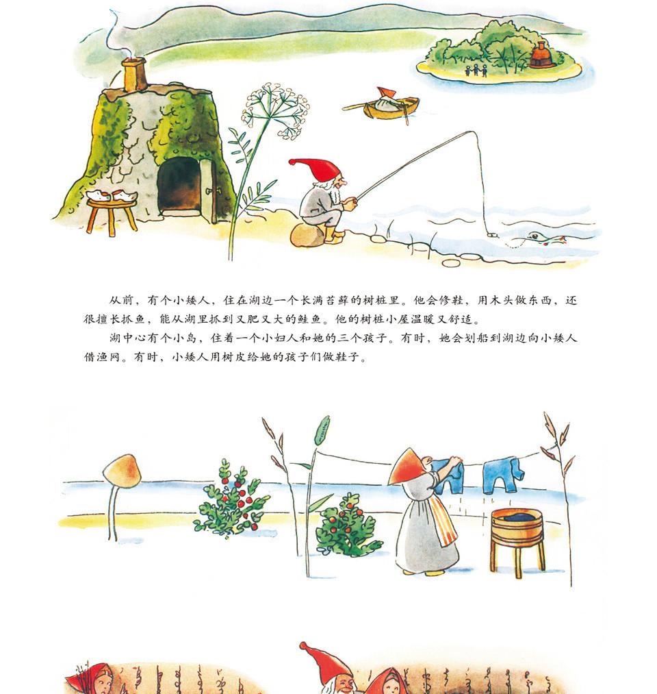图书 少儿 7-10岁 卡通/动漫/图画书 童立方小精灵大森林系列套装(5本