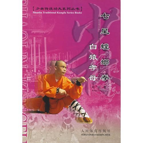 中国少林气功科学研究会秘书长