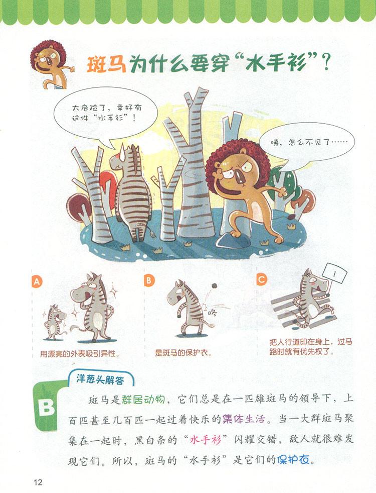 动物总动员 老虎和狮子打架谁会赢