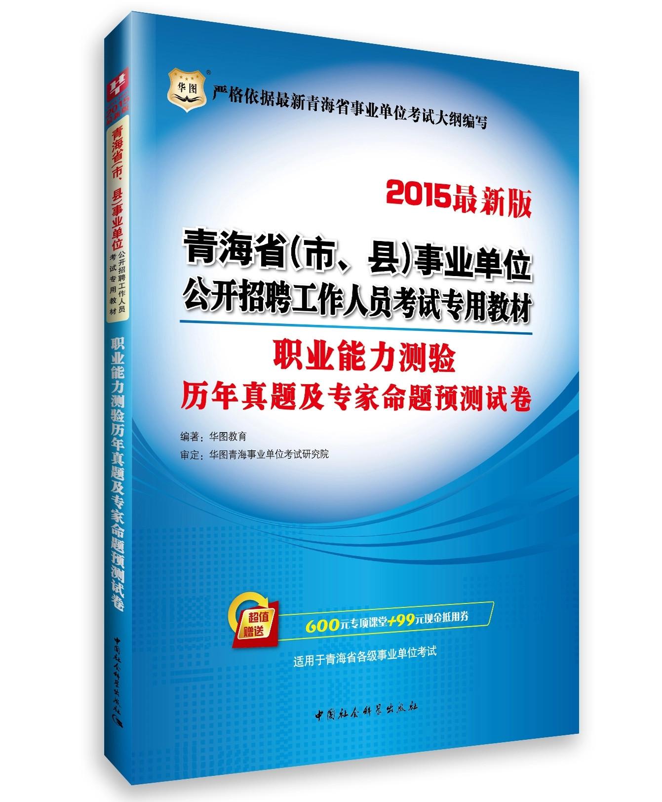 《华图2015青海省事业单位考试用书