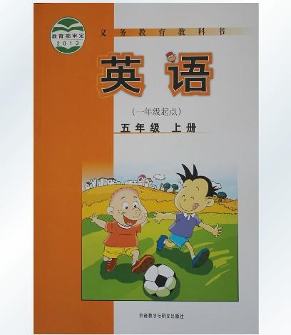 《2015最新外研版新上册小学英语5五年级标准小学庄苑图片