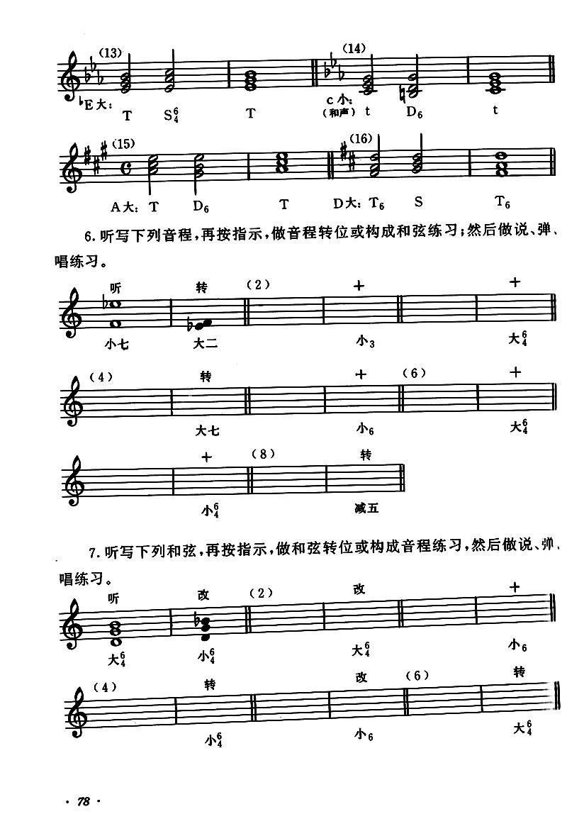 《儿童视唱练耳教程第5册》【摘要