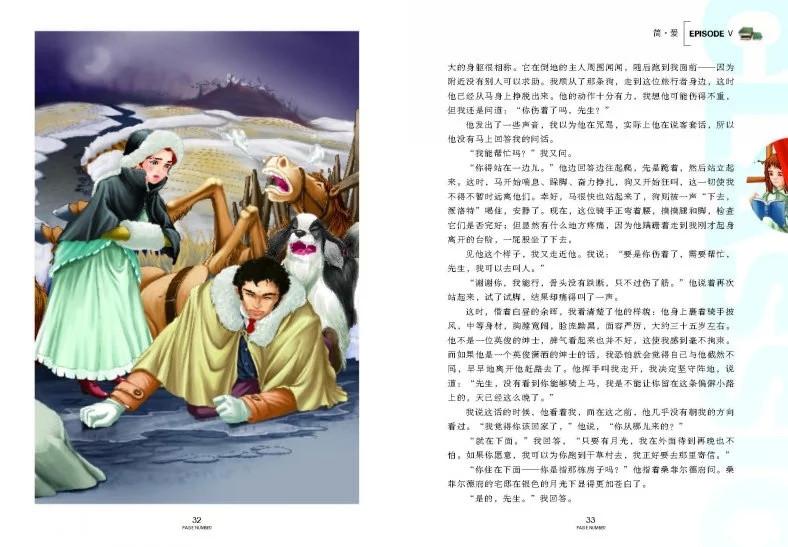 《名著简爱青少年版金库故事书小学生必读课外小小学化学实验趣味图片