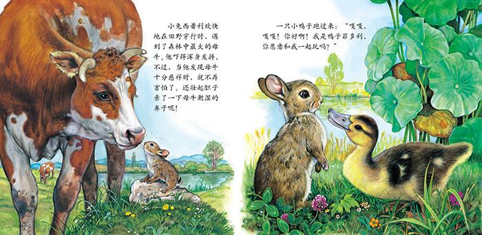 《万卷博览2015年跟随小动物的足迹《小狐狸历险记》