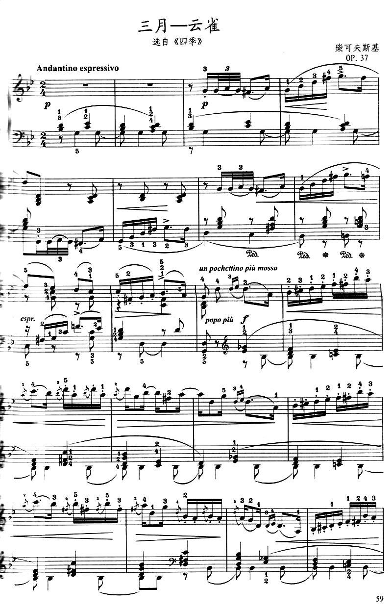 钢琴考级九级曲谱