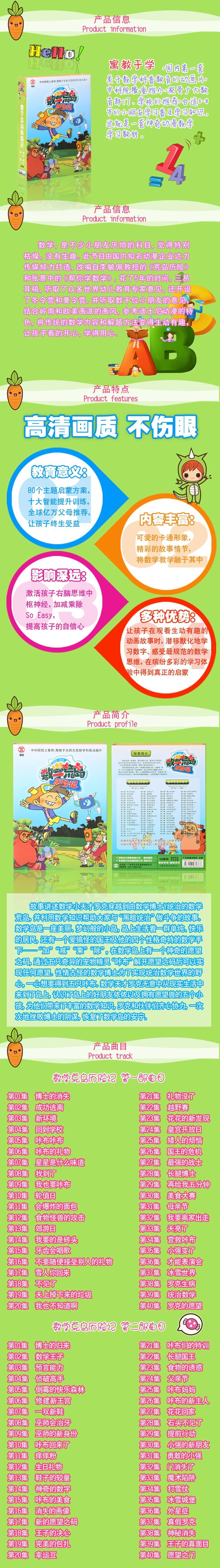 儿童卡通动画片数学荒岛历险记热播动漫10碟dvd碟片高清完整版套装