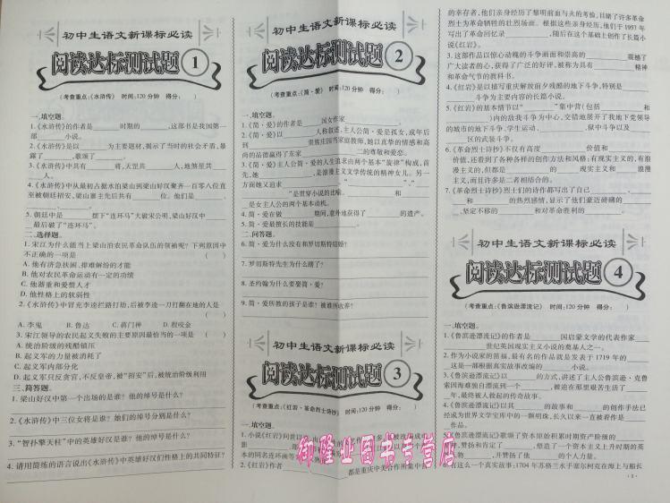 文库初中生语文新课标必读初中正版名著经典教师证二手书丛书数学图片