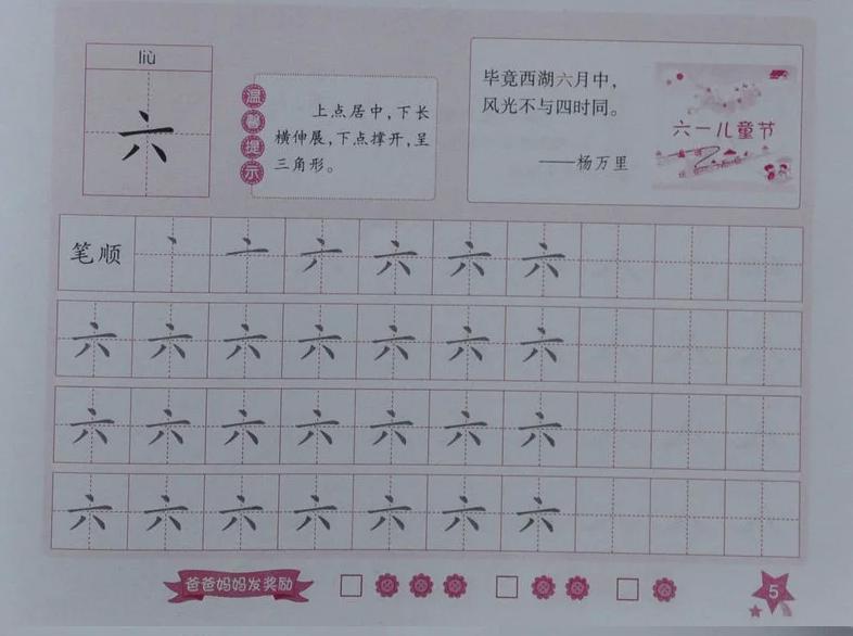 学前手写体拼音字帖 4册 学拼音/笔画 笔顺/数字/拼音 规范汉字书写
