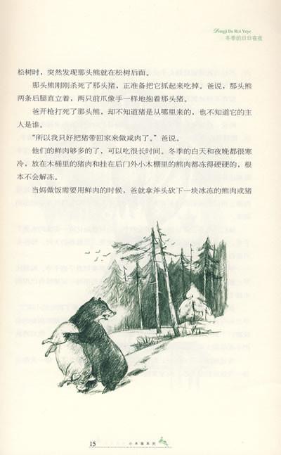 大森林里的小木屋,(美)怀德图片