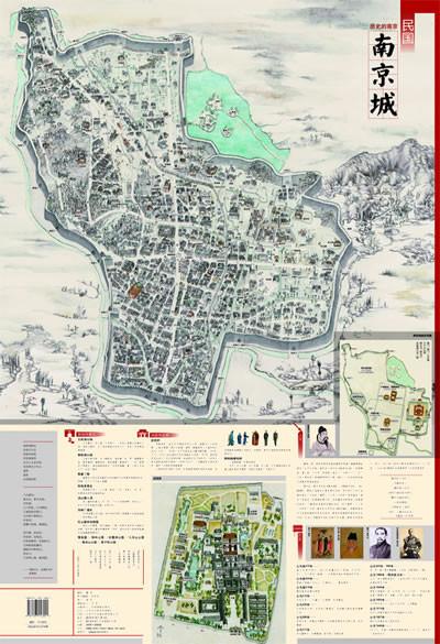 《手绘南京地图》重点介绍了夫子庙
