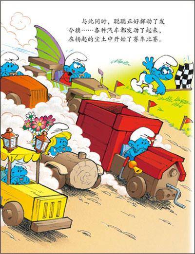 蓝精灵图画故事书(第一辑,全10册.