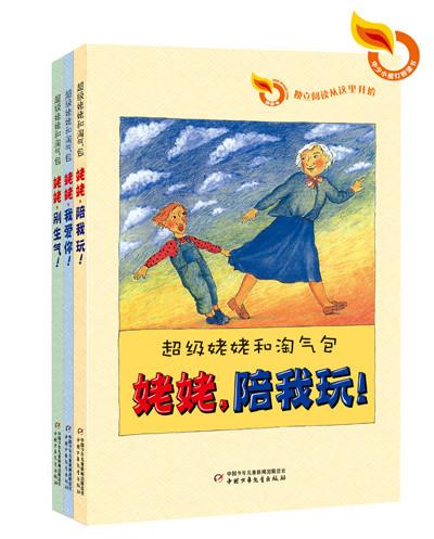 小橘灯桥梁书(超值大礼盒,51册/盒)——8套世界最经典