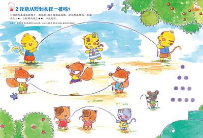 歪歪兔玩转数学·2岁(1-5阶,全5册)--歪歪兔学