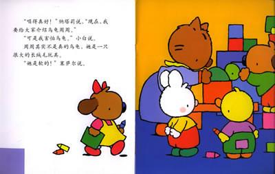 兔子小白系列》【摘要