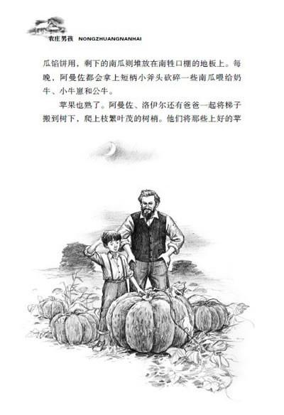 童话小木屋黑白手绘