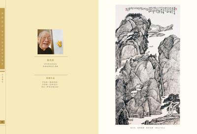 祖 莪 中国画《泉鸣山愈静》 魏殿松 书法《英华殿菩提树诗》 于富春